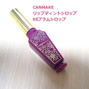 CANMAKE リップティントシロップ の、れぽ!