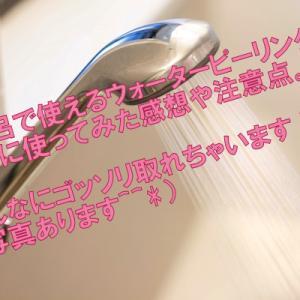 お風呂で毛穴ケア☆ウォーターピーリング!