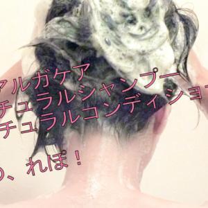 チリチリ髪が落ち着いた!PCアルガケア ナチュラルシャンプーの、れぽ!