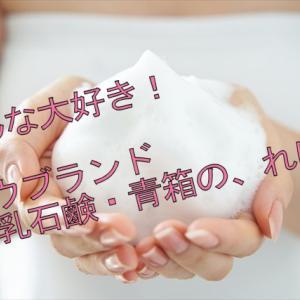 みんな大好き♡牛乳石鹸の、れぽ!
