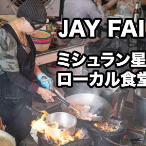 バンコクミシュラン星付きローカル食堂のジェイファイ