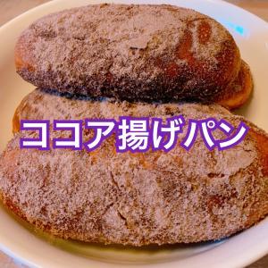 男子ごはん!給食に出てくるようなココア揚げパンの作り方(レシピ)