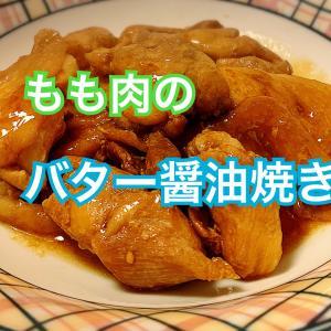 男子ごはん!もも肉を使用!超簡単なもも肉のバター醤油焼き(レシピ)