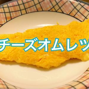 バターを敷いて作る!簡単なチーズオムレツの作り方(レシピ)