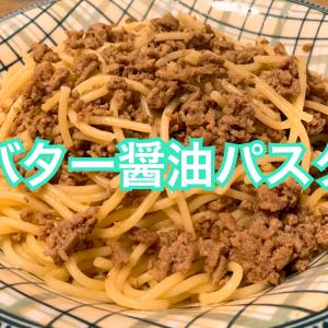 男子ごはん!ひき肉使用!簡単なバター醤油パスタの作り方(レシピ)