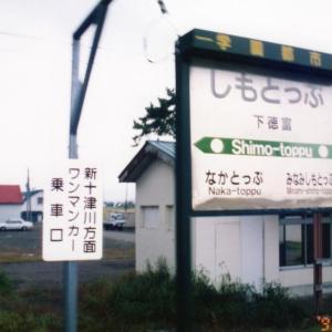 札沼線廃止区間(北海道医療大学~新十津川)(下)