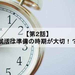 【第2話】~就活は準備の時期が大切!?~