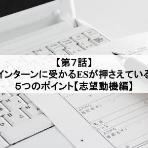 【第7話】インターンに受かるESが押さえている5つのポイント【志望動機編】