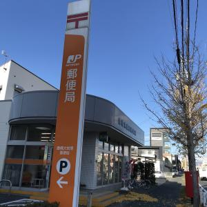 2785局目:豊橋大蚊里郵便局