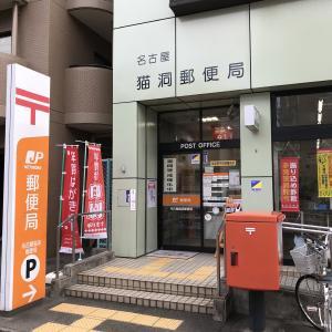 2800局目:名古屋猫洞郵便局