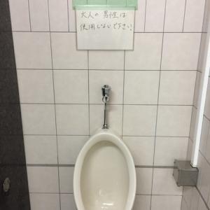 京都市営地下鉄のトイレ
