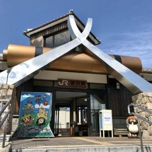 JR草津線 油日駅