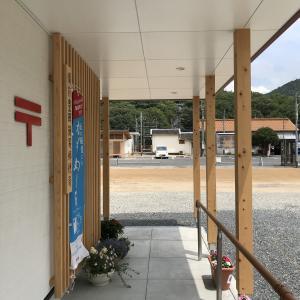 2960局目:備前豊田簡易郵便局
