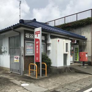 2965局目:坂祝郵便局