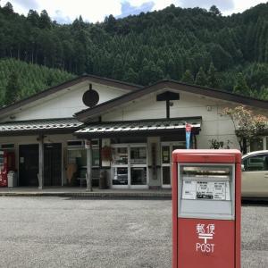 3010局目:細野簡易郵便局