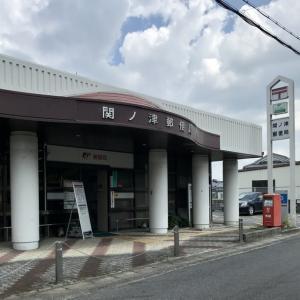 3021局目:関ノ津郵便局