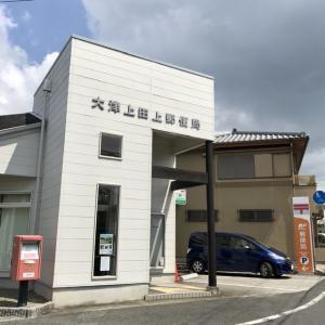 3022局目:大津上田上郵便局