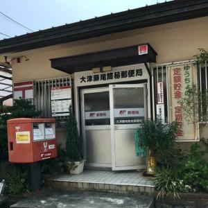 3024局目:大津藤尾簡易郵便局