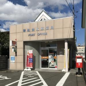 3079局目:若松栄町郵便局