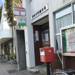 3080局目:若松本町郵便局
