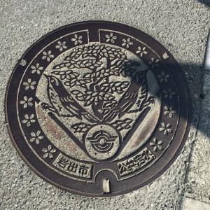 NO.99…和歌山県岩出市コンプリート