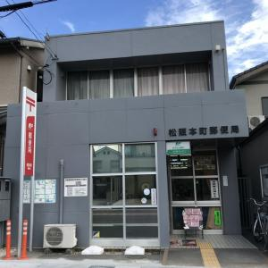 3118局目:松阪本町郵便局