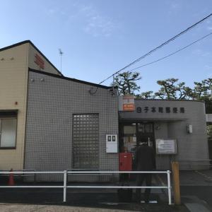 3122局目:鈴鹿白子本町郵便局