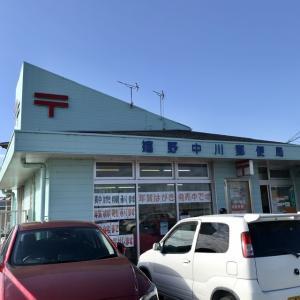 3125局目:嬉野中川郵便局