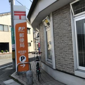 3288局目:岐阜鹿島郵便局