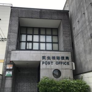 3297局目:武生桂郵便局