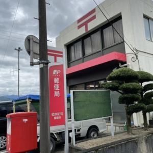 3427局目:橋本紀見郵便局