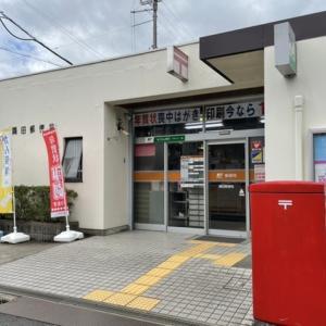 3426局目:隅田郵便局