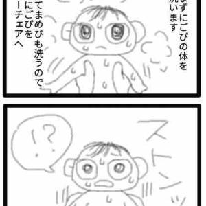 ワンオペお風呂②