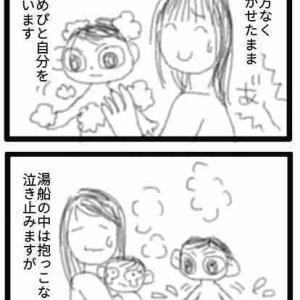 ワンオペお風呂③