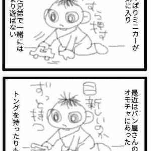 10ヶ月児の1日(遊び編)