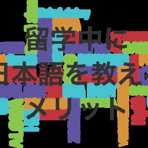留学先で日本語を教えることはメリットでしかない!