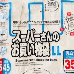 レジ袋有料化になって不便なこと。