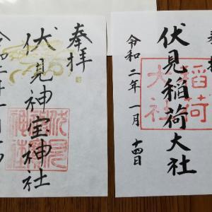 【御朱印】【京都】『伏見稲荷大社』『伏見神宝神社』の御朱印をいただきました。京都観光 京都旅行  国内旅行
