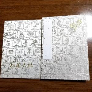 【御朱印】【京都】『松尾大社』の御朱印、御朱印帳をいただきました。  京都観光  京都旅行 国内旅行