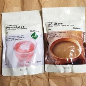 『無印良品の飲み物を試してみました。』~ 「ほうじ茶ラテ」  「アサイー&ざくろ」 主婦ブログ