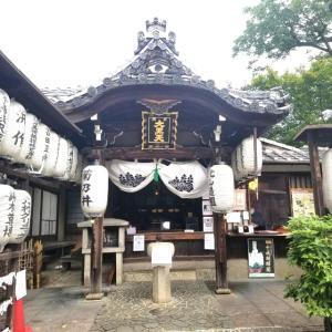 【京都】圓徳院『三面大黒天』に行ってきました。京都観光 京都旅行 国内旅行 主婦ブログ パワースポット