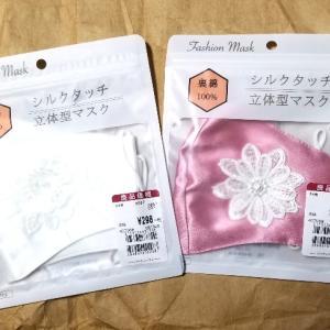 『マスク買いました❤』  マスク情報 キラキラ 主婦ブログ