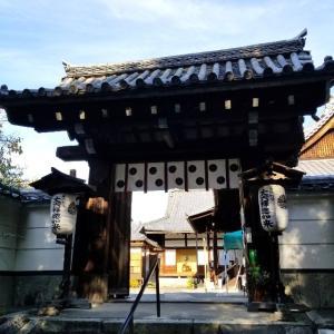 【京都】【御朱印】泉涌寺塔頭『戒光寺』に行ってきました。 京都観光 京都旅行 女子旅 主婦ブログ