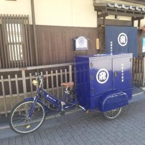 【京都】『祇園佐川急便』に行ってきました。 京都旅行 京都観光 女子旅 主婦ブログ