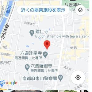 【京都】【御朱印】建仁寺塔頭『霊源院』に行ってきました。  京都観光 京都旅行 女子旅 主婦ブログ