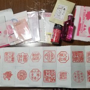 『ピンクリボン京都 WEBスタンプラリーに参加しました』  京都 乳がん検診 主婦ブログ