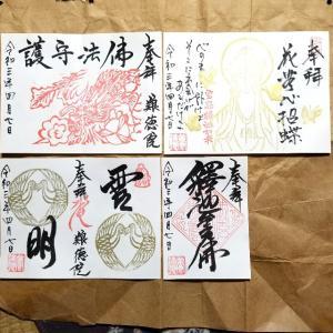 【京都】【御朱印】妙心寺塔頭『養徳院』に行ってきました。 京都観光 京都旅行 御朱印集め 女子旅
