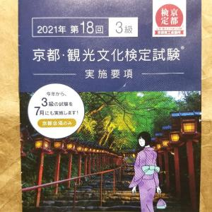 第18回『京都検定』3級(21年7月11日)申し込みました。