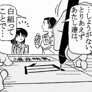 漫どころ劇場No.378『大運動会の組分け』