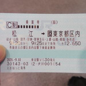 JR乗車券でガッツリ途中下車の旅
